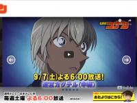 画像はアニメ『名探偵コナン』公式サイトより