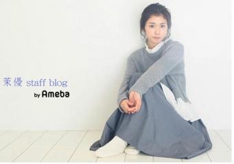 「松岡茉優 staff blog」より