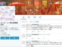 ユニコーン☆処女倶楽部 公式Twitter(@unicorn_sjclub)より