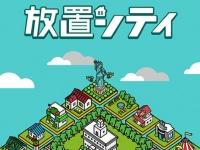 App Store『放置シティ ~のんびり街づくりゲーム~』
