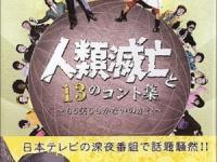 ※イメージ画像:『人類滅亡と13のコント集―もう笑うしかないのか?!』(日本テレビ放送網)