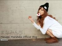 ※イメージ画像:丸高愛実オフィシャルブログ「まなみんち」より
