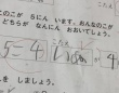 「いぬ」...?(画像はグラインドコア子(@kirishoko