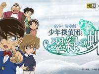 『厳冬の情愛劇 少年探偵団と翠緑の蝶』