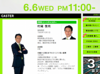 日本テレビ公式HPより