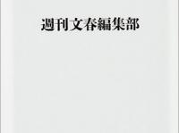 ※イメージ画像:『文春砲 スクープはいかにして生まれるのか?』(KADOKAWA)