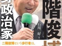 『二階俊博―全身政治家―』(日本僑報社)