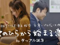 まさか恋活アプリでときめくなんて! NONSTYLE井上×タップル動画公開