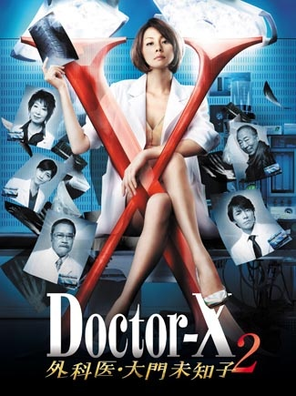「ドクターX ~外科医・大門未知子~2」DVD-BOXより