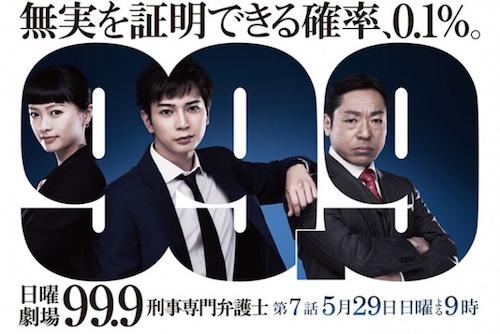 『99.9 -刑事専門弁護士-』公式HPより