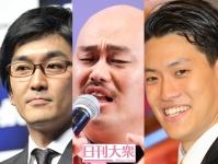 徳井健太(平成ノブシコブシ)、クロちゃん(安田大サーカス)、粗品(霜降り明星)