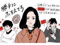 松岡茉優さんのこじらせぶりが最高!『勝手にふるえてろ』のあらすじとみどころ #チヤキのおこもりシネマ Vol.20