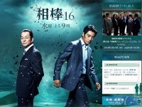 テレビ朝日系『相棒season16』番組公式サイトより
