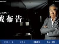 石原慎太郎公式サイト「宣戦布告.net」より