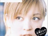 吉澤ひとみ写真集『8teen』(ワニブックス)