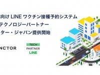 株式会社コネクター・ジャパンのプレスリリース画像