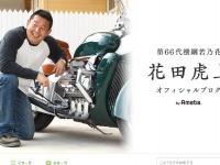 画像は、「花田虎上 オフィシャルブログ」より引用