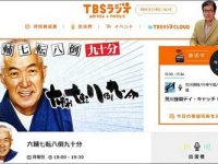 TBSラジオ『六輔七転八倒九十分』番組サイトより