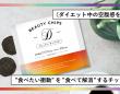 株式会社ロハシーのプレスリリース画像