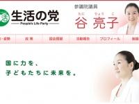 谷亮子公式ホームページより