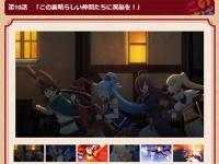 TVアニメ『この素晴らしい世界に祝福を! 2』公式サイトより。