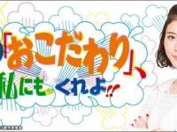 ※イメージ画像:『その「おこだわり」、私にもくれよ!!』テレビ東京公式サイト内番組表より
