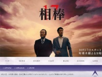 テレビ朝日系『相棒season17』番組公式サイトより