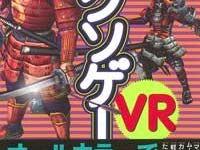 『超クソゲーVR』(太田出版)