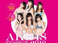 『AKB48グループ オフィシャルカレンダー2016』公式サイトより。