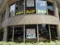 コメダ珈琲店 渋谷宮益坂上店の外観