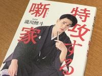 『特攻する噺家』(瀧川鯉斗著、ワニブックス刊)