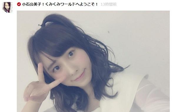 SKE48小石公美子「755」アカウントより