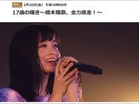 NHK公式ホームページ『17歳の輝き ~橋本環奈、全力疾走!~』より。