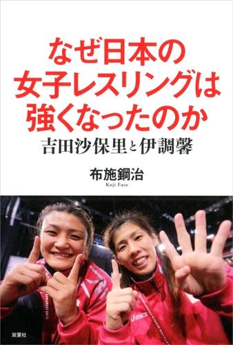 布施鋼治『なぜ日本の女子レスリングは強くなったのか 吉田沙保里と伊調馨』双葉社