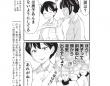 週刊大衆『ボートレース訓練生・美波』第40回