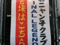 会場となった渋谷eggman入り口の看板。