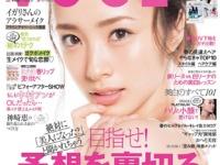 『VOCE(ヴォーチェ) 2016年 05 月号』(講談社)