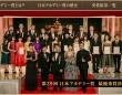 「日本アカデミー賞」公式サイトより。