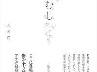 『よわむし』(双葉社)