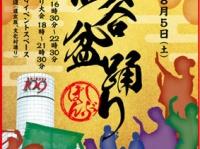 「第1回渋谷盆踊り大会」ポスター