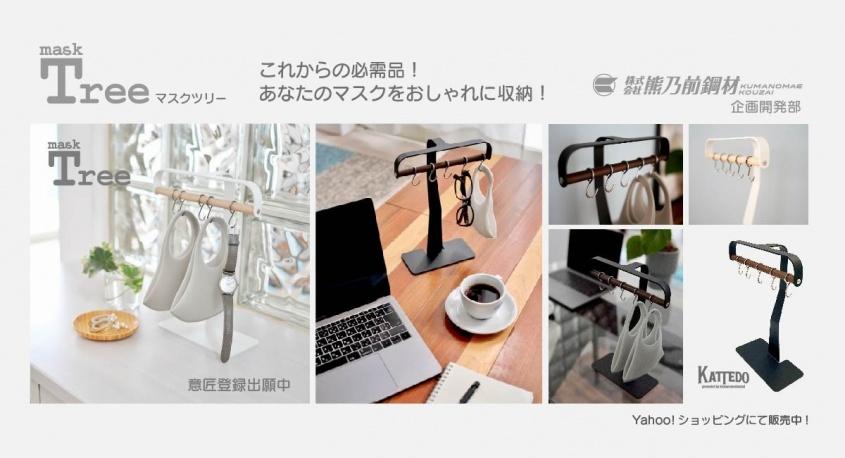 株式会社熊乃前鋼材のプレスリリース画像