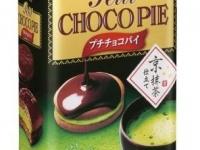 プチチョコパイ(京抹茶仕立て)