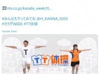 ※画像はカラダWEEK2019の公式ツイッターアカウント『@karada_week』より