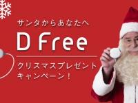 トリプル・ダブリュー・ジャパン株式会社のプレスリリース画像