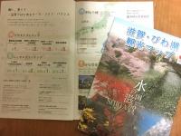 滋賀県の観光パンフレットと小冊子