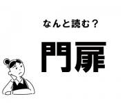 """【難読】""""もんとびら""""? 「門扉」の正しい読み方"""