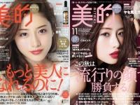 メイク本出してくださいよ~。/メイクで雰囲気はかなり変わる。左:「美的 2016年 09 月号」、右:「美的 2016年 11月号」
