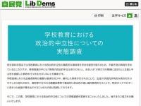 自由民主党公式サイトより「学校教育における政治的中立性についての実態調査」のページ(削除済み)