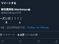 Twitter:新田真剣佑(@Mackenyu1116)より