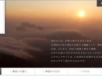 神社本庁HP